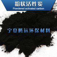 腾远 无烟煤原料炭化活化煤质粉状活性炭 工业废水处理煤质粉状活性炭