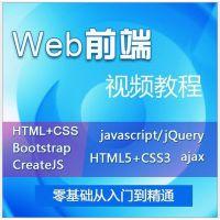 Web前端开发设计教程CSS3 JS HTML5入门到精通实战学习培训视频