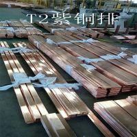 厂家直销现货可定制铜排 打孔铜排 接地铜排 汇流铜排 铜排折弯