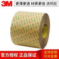 无基材透明耐高温薄3M9671双面胶带电子300lse高粘性冲型形定制