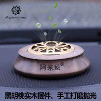 阿米尼 汽车工作台香水摆件居家办公室木质香薰底座 固体香膏