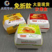 工厂批发汉堡盒 纸盒可定制 折叠型 免折型 包装盒 一次性汉堡盒