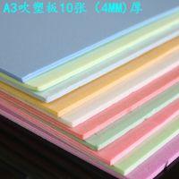 彩色吹塑板a3儿童手工纸diy吹塑板加厚4mm装饰画板版画制作