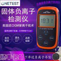ONETEST高精度固体负离子检测仪 IT-10陶瓷板材负离子粉测试仪 生产厂家