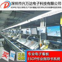 厂家推荐兴万达自动化设备esop系统/自动化设备Ewi系统/五金冲压esop系统