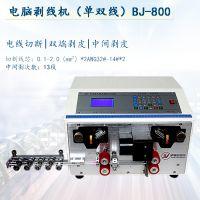 奔际 全自动电脑剥线机电线切断电缆剥皮机单双线芯线裁线机800