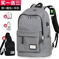 双肩包男时尚潮流校园背包大容量青年简约韩版初中生高中学生书包