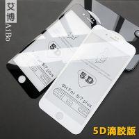 批发苹果iphonex/8/7/6plus二强点滴胶5D全屏曲面覆盖钢化玻璃膜