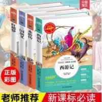 四大名著全套4册青少年版无障碍阅读红楼梦西游记水浒传三国演义