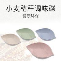 厂家直销团购小麦秆树叶小碟子创意餐具醋碟酱油碟骨碟咸菜碟子