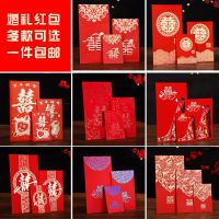 JSH婚礼婚庆创意双喜字利是封中国风喜结良缘结婚用的红包小号红