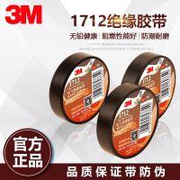 3M电工胶通用型电气绝缘胶带耐磨阻燃电老虎无铅PVC电工胶布1712#