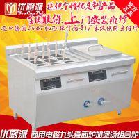 优厨派煮面温汤组合炉商用厨房设备供应商东莞厨房工程
