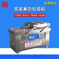 厂家直销天津河东区特产专用真空包装机 诸城双春牌包装机