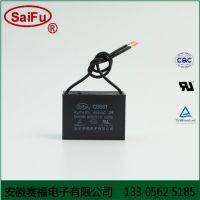 赛福 CBB61风扇电容 4UF 450V 启动电容 风机吊扇油烟机电容