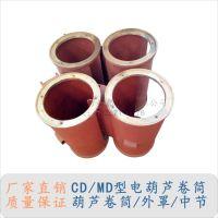 厂家可定制起重机专用 电动葫芦卷筒外罩 高品质葫芦配件