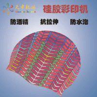 惠州硅胶泳帽印花数码彩印机     深圳色彩艳丽硅胶泳帽热转印机