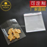 50g100g月饼袋opp透明自粘袋定做 透明塑料包装袋自封袋不干胶