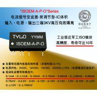 TYLO隔离变送器IC模块ISOEM-A4-P1-O5电流信号4-20mA转0-10V隔离放大器
