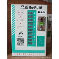 超翔电瓶车10路小区智能充电桩充电桩手机扫码+投币+刷IC卡支付多功能充电站