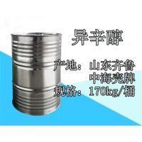 供应 山东齐鲁 中海油壳牌 异辛醇 一手代理 170kg/桶