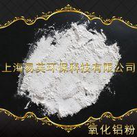 上海易芙99%含量高品质氧化铝粉 耐火材料氧化铝粉 研磨抛光氧化铝粉