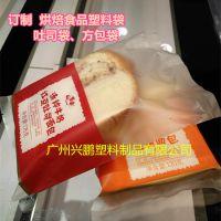 订做烘焙食品红豆吐司面包袋 毛毛虫面包袋 方包包装袋OPP