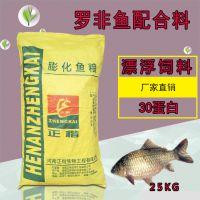 鱼食鱼粮鱼饲料批发膨化罗非鱼漂浮颗粒饲料30蛋白25KG厂家直销