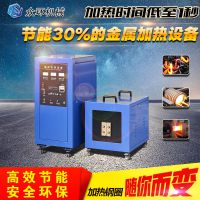 众环厂家供应环保节能型透热锻造炉 ZHCYP-30超音频透热锻造炉