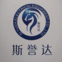 北京斯誉达电气设备有限公司