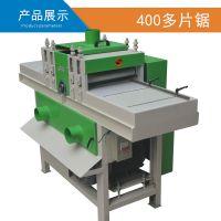 供应元成创400多片锯 小型切木机 木条加工设备 木工排锯机厂家