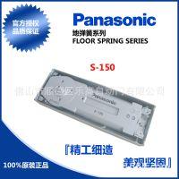 原装松下地弹簧S-150 松下门控Panasonic 佛山松下玻璃门配件
