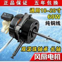 FS-45电风扇电机/落地扇马达18寸450mm长轴20钢片双滚珠纯铜
