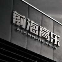 深圳前海高乐科技有限公司