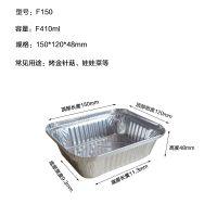 150--410ML一次性碗 铝箔餐盒 锡纸碗打包盒 厂家直销