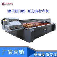 uv万能平板彩印机 木地板木门家装印花机 理光工业光油打印机厂家