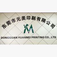 东莞市元美印刷有限公司