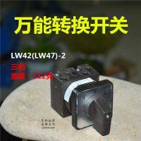 LW42 20A凸轮选择开关万能转换开关安全开关 LW42-2 LW47 3档