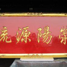 寺庙仿古牌匾定制,古建筑实木招牌制作,上海红木牌匾订购