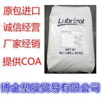 供应Tecophilic SP-60D-60,无局部刺激性TPU 路博润Lubrizol,汽车专用料