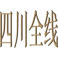 龙湾到四川成都的物流公司