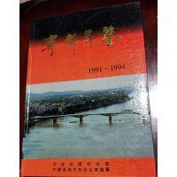 宁都年鉴1991-1994 方志出版 正版