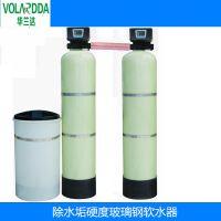 华兰达厂家直销 工业用环保可靠自动玻璃钢软化水设备高效除水垢 支持定制
