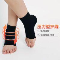 运动男护踝扭伤脚踝脚腕护脚篮球护足踝护裸护具脚裸固定绷带护套