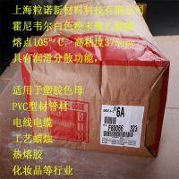 美国霍尼韦尔A-C 6A聚乙烯蜡PVC制品中的润滑分散剂
