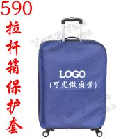 590拉杆箱保护套20~30寸行李箱耐磨防水防尘罩箱套袋定做订做