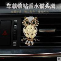 镶钻猫头鹰猫眼石摆件饰品车内空调出风口香水夹除异味用车载香水
