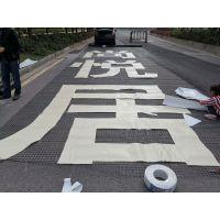 永州万达地产楼盘发光字制作安装地产网灯发光字条幅