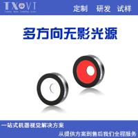 TXccd视觉检测系统光源多方向无影光源照度均匀可定制中国