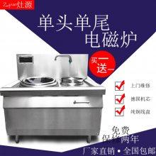 单眼商用电炒锅 12千瓦电炉灶 融创商用电磁炉